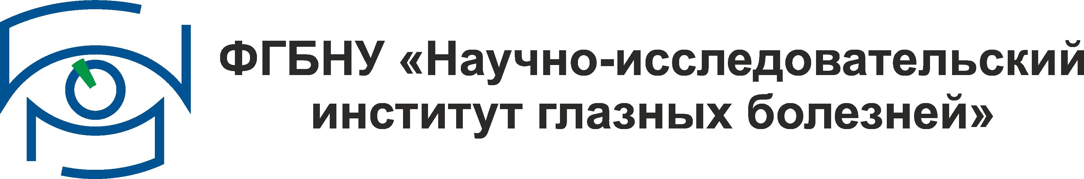 """ФГБНУ """"НИИГБ"""""""