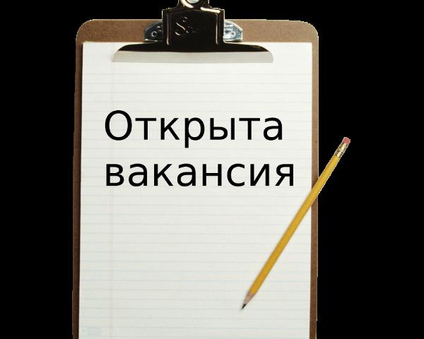 https://niigb.ru/wp-content/uploads/2017/01/vakansia-600x480.png